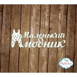 """Чипборд """"Фраза для Альбома 8"""", 8.5*3см"""