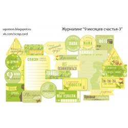 "Карточки ""9 мес счастья-3"", А4, 230гр"