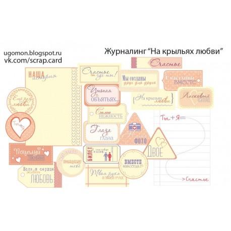 "Карточки ""На крыльях любви"", А4, 230гр"