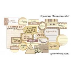 "Карточки ""Жизнь и дружба"", А4, 230гр"