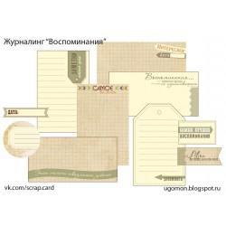 "Карточки ""Воспоминания"", А4, 230гр"