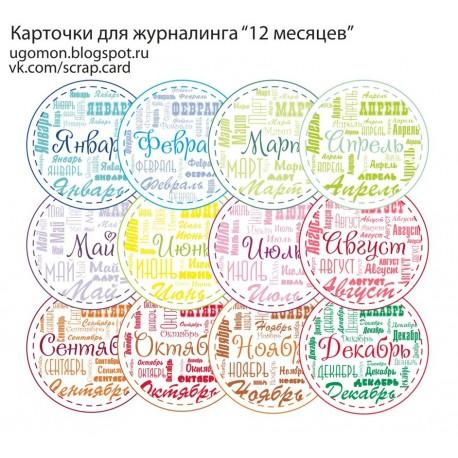 "Карточки ""12 месяцев (2шт на 1 листе)"", А4, 230гр"
