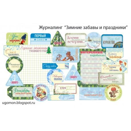 """Карточки """"Зимние забавы и праздники"""", А4, 230гр"""