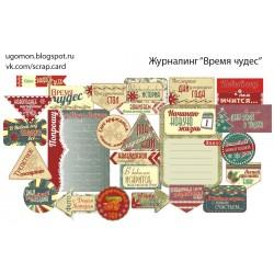 "Карточки ""Время чудес"", А4, 230гр"
