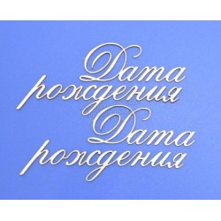 "Чипборд надписи ""Дата рождения"", 6мм"